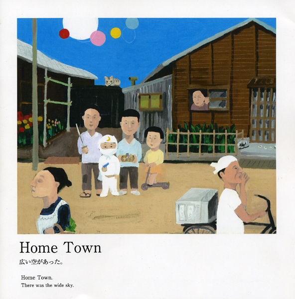 Home Town 広い空があった(2005)